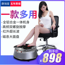 Kang ruixing 008 Qi and blood circulation machine foot foot massage machine High Frequency spiral massager Qi and blood through vibration health machine