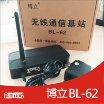 Boli Base Station BL-62 replaces BL-1213N Base Station and supports BL-09111908 Caibao Base Station