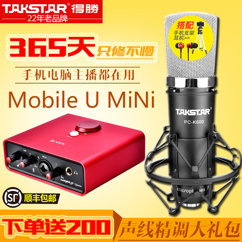Takstar/ victory pc-k600 Lite version condenser microphone anchor live broadcast equipment sound card set