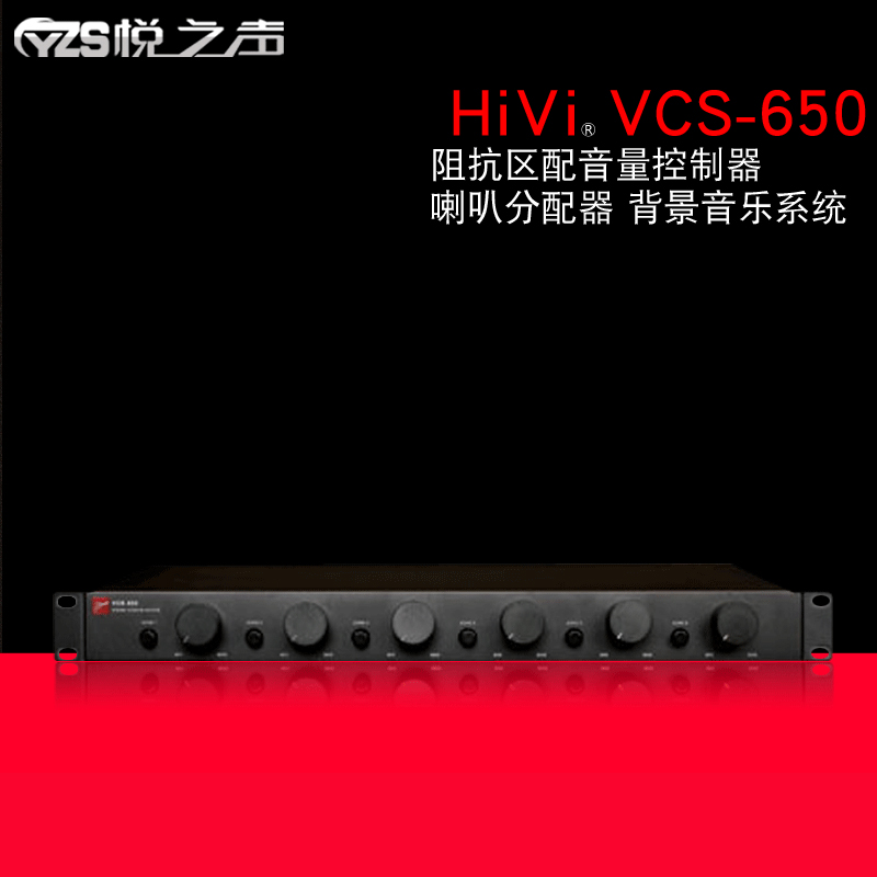 Hivi/Huiwei VCS-650 impedance divider professional background music system with 12 VX6-C speakers