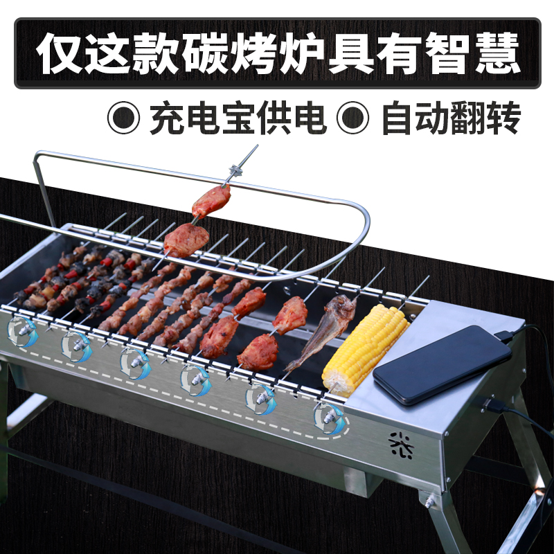 Auto rotate charcoal outdoor grill full set of tools 3-5 or more wild stainless steel flip grill