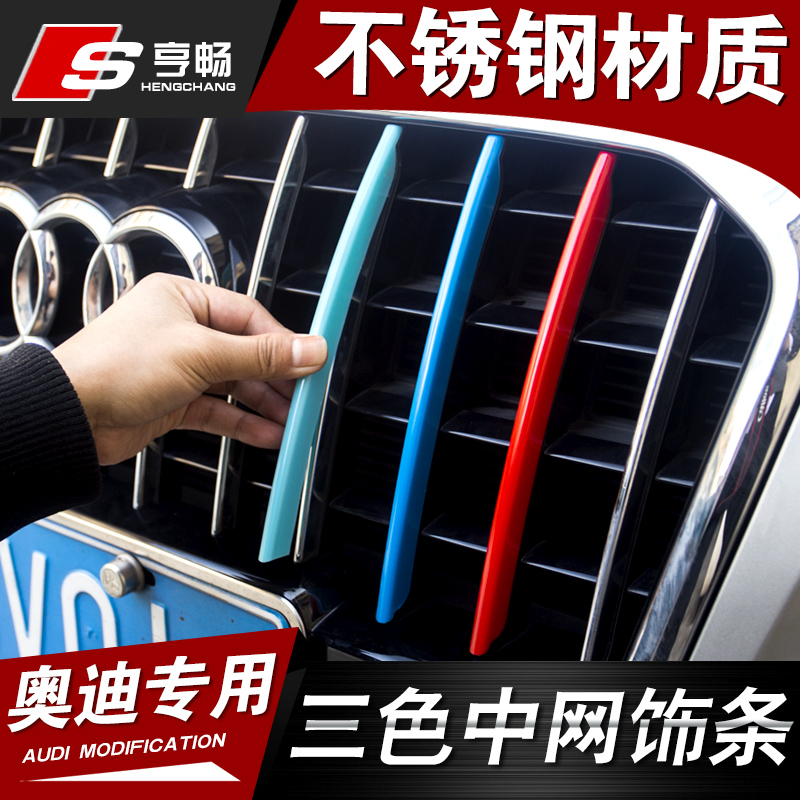 Applicable to the new Audi Q3/Q5 three-color mesh decorative strips Q5 in the net dedicated modified bright strip three-color car stickers