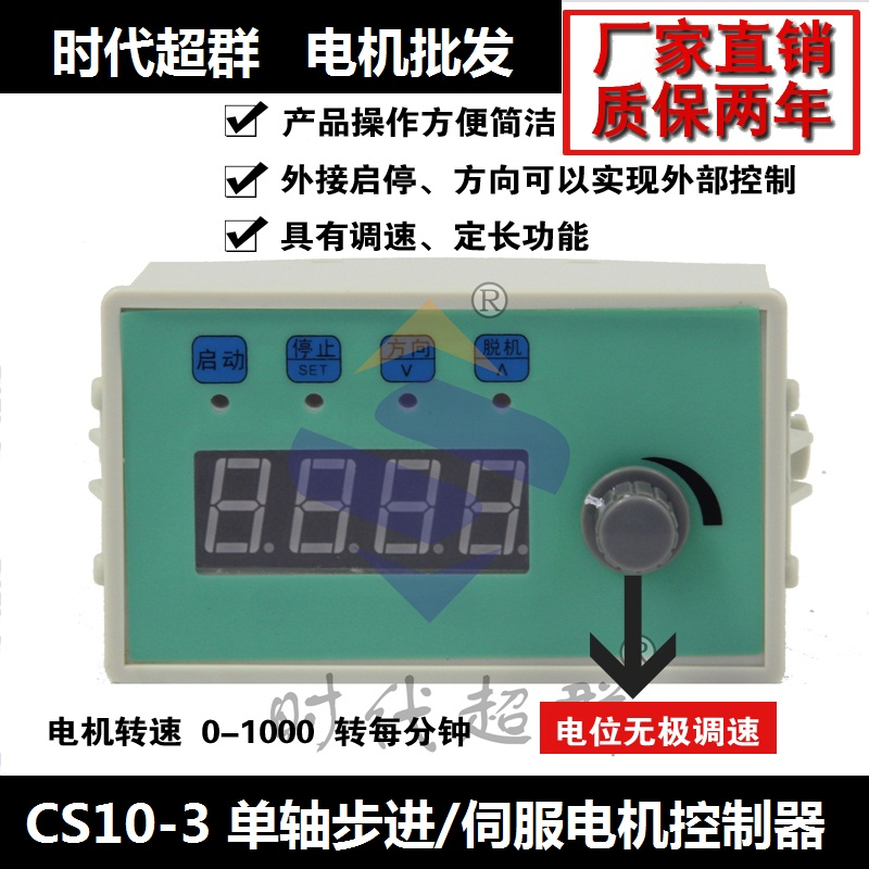 Stepping Motor Controller Pulse Generator CS10-3 Multi-loop Potentiometer Speed Regulation and Speed Display Time Excellent Group