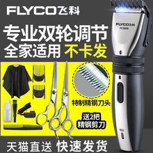 FLYCO electric barber clipper rechargeable electric clippers adult infant mute electric razor hair home