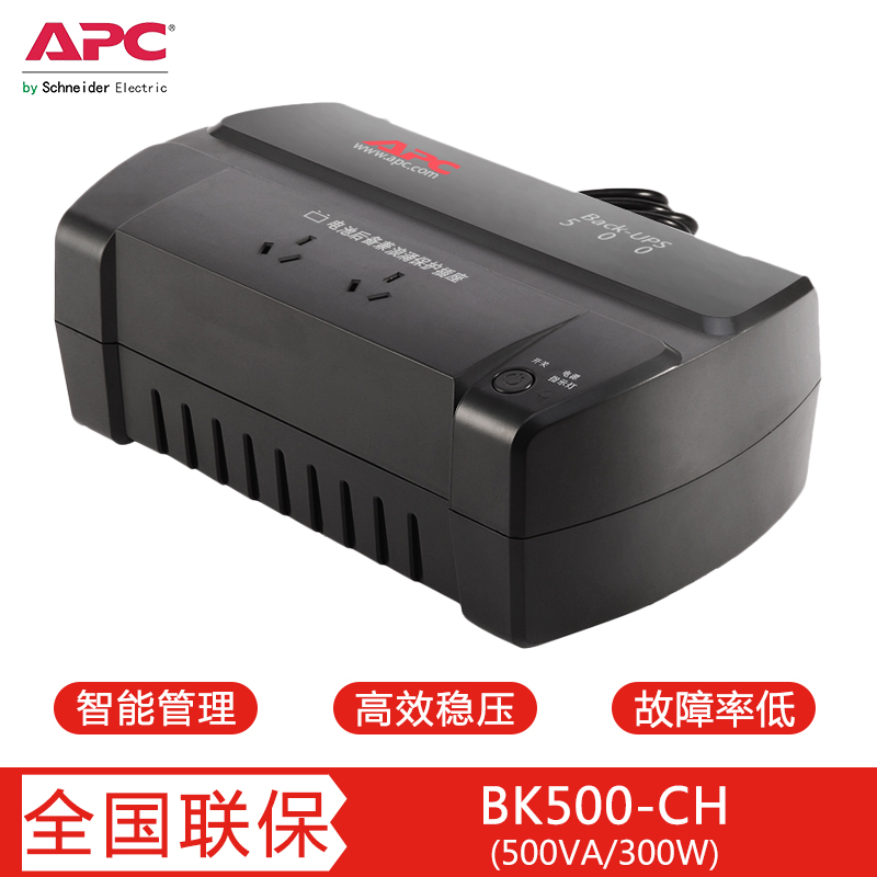 [The goods stop production and no stock]APC BK500-CH uninterrupted UPS power supply /300W/500VA UPS power supply