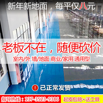 Basketball court epoxy acrylic floor paint self-leveling cement floor non-slip flooring home level paint