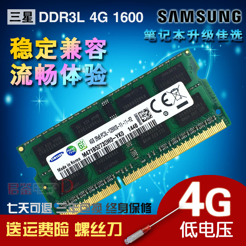 Acer/ E5-571G/E5-572G/E5-573/ E5-571G/E5-572G/E5-573/ notebook memory section 4G 1600 low voltage