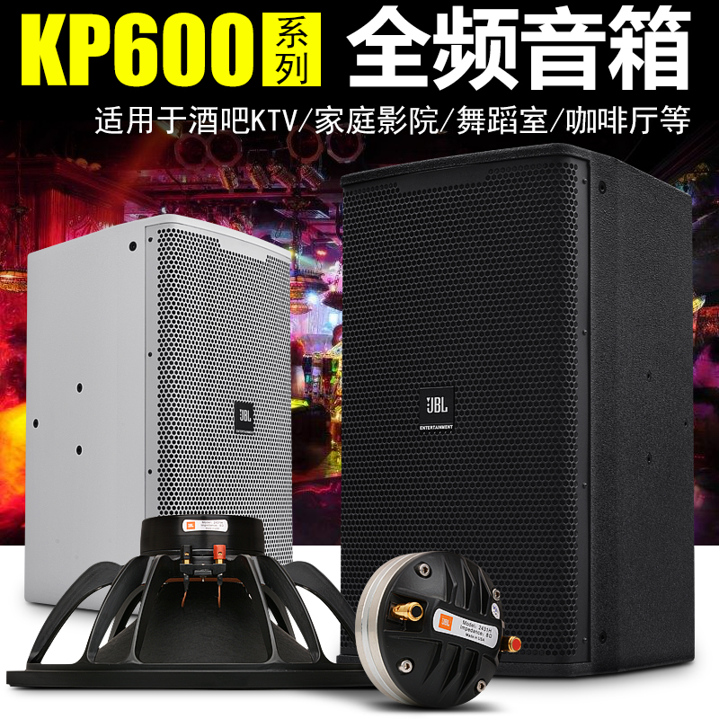 [The goods stop production and no stock]JBL KP610 612 615 Professional speaker KTV Bar & Conference Engineering Performing Stage Full Frequency Audio