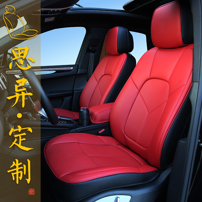 Porsche macan cushion 3d leather car seat cover modified new Cayenne Palamera car custom