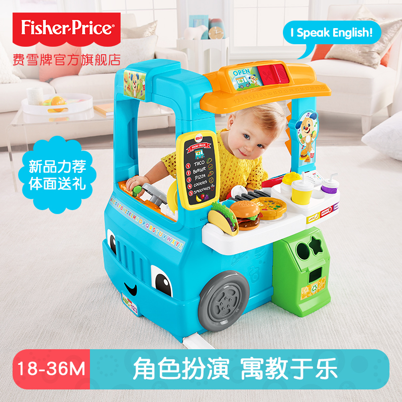 Fisher multi-functional delicious dining car DYM74 family simulation kitchen puzzle children's toys