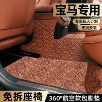 360 aviation soft package special BMW 3 series 525LI 535LE 730LI X3X5X6 fully surrounded car floor mat