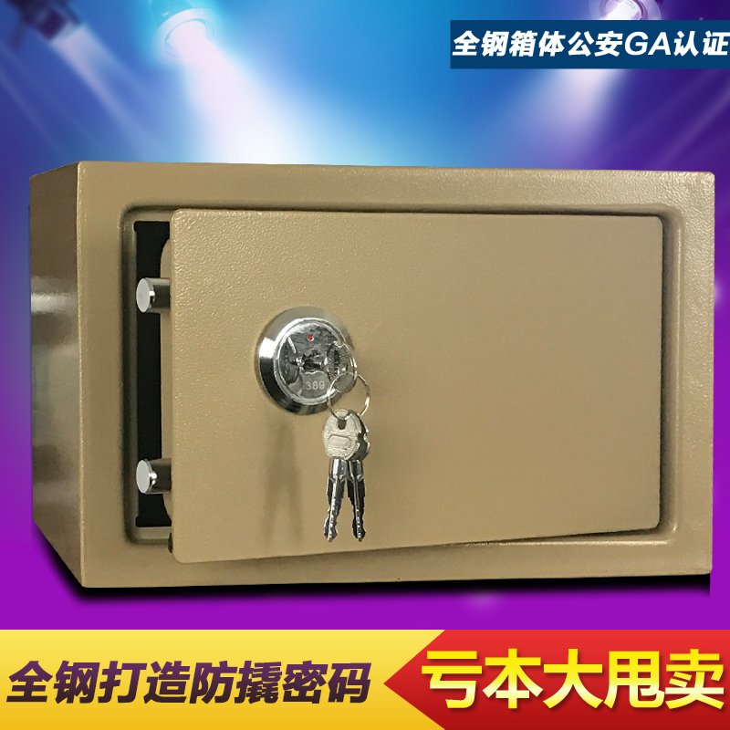 Special price home office small 20K blade lock machinery into the wall all-steel safe safe old people safe