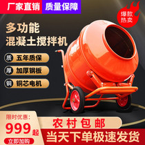 Cement mixer Concrete site with household small electric mortar sand and gravel concrete feed mixer