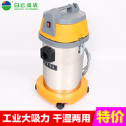Bai Jie Yun PA 30 liter BF501 industrial commercial vacuum suction machine dry wet dual-purpose stainless steel bucket bag mail