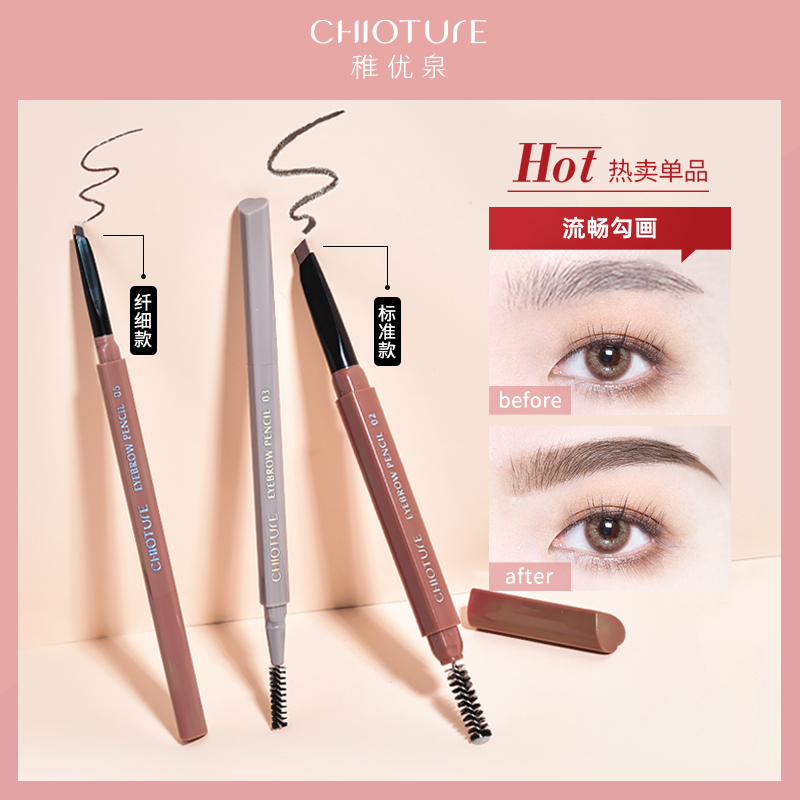 Zhiyouquan double head eyebrow pen is waterproof and sweat proof, natural and durable, not easy to decolorize, and it's a genuine female beginner