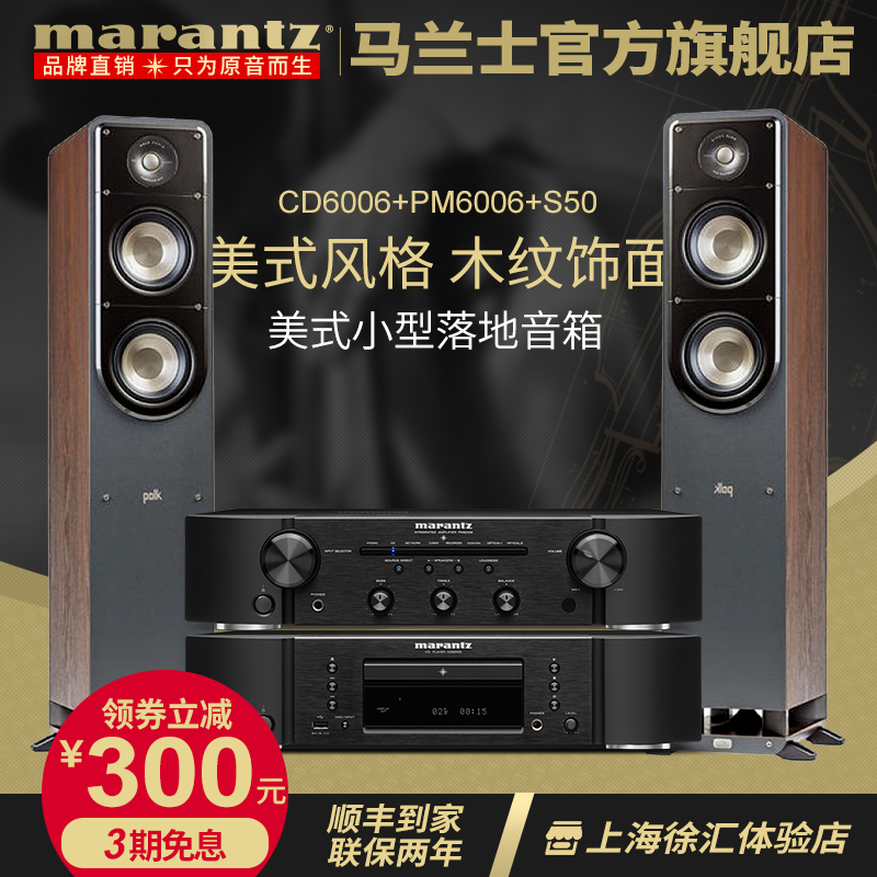Marantz/Maranz CD6006+PM6006+S50 HIFI Set CD Power Amplifier Soundbox Combination