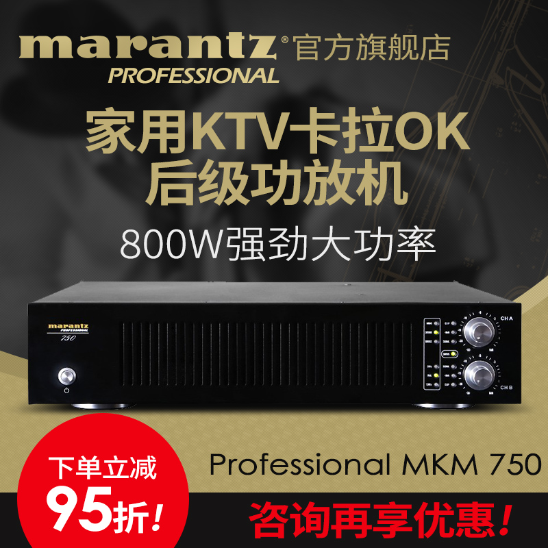 Marantz/Marantz MKM 750 pure post-level karaoke amplifier home KTV card package high power