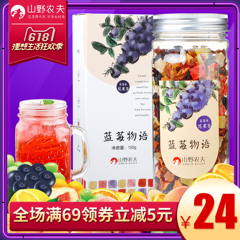 Blueberry Fruit Tea Yamano Farmer Flower Tea Paris Fragrant Blueberry Fruity Tea Tea 150g