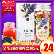 [Buy 2 to send 1] Mountain Wild Farmer Net Black Fruit Tea, Dried Blueberry, Flower and Fruit Tea, Fruit Granule Tea, Soaking Water Bag and Canning