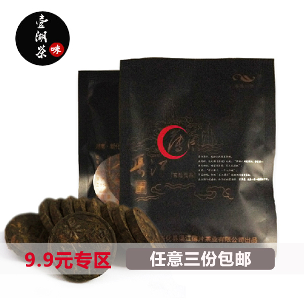 Opened Daji Sanping 包邮 江片片奉家米茶 Bulk tea money tea 6g*8 piece Hunan black tea