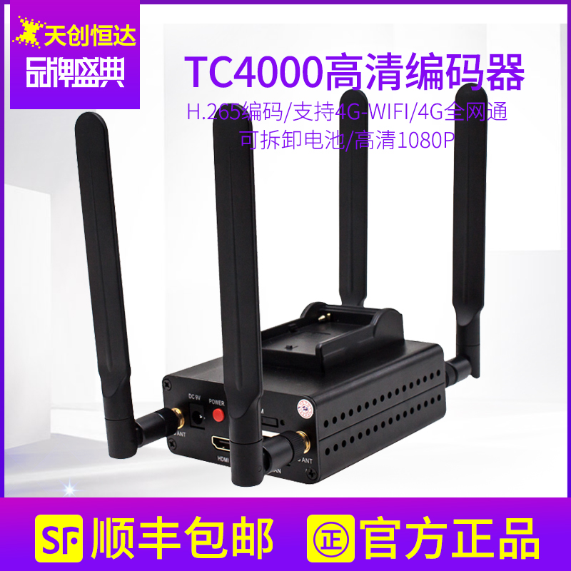 Tian Chong Hengda 4G wireless WIFI HD wedding fighting fish HDMI outdoor network video streaming live encoder