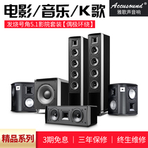 Song of the 5.1, home theater audio set, dipolar surround, fever, loudspeaker, wooden living room, home acoustics.