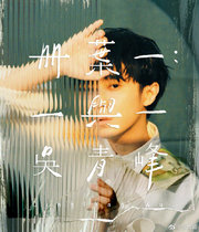 Order Wu Qing峯 book Ye Yiyi and a pre-ordered version of the album 2CD and score creative miscellaneous notes and pre-orders