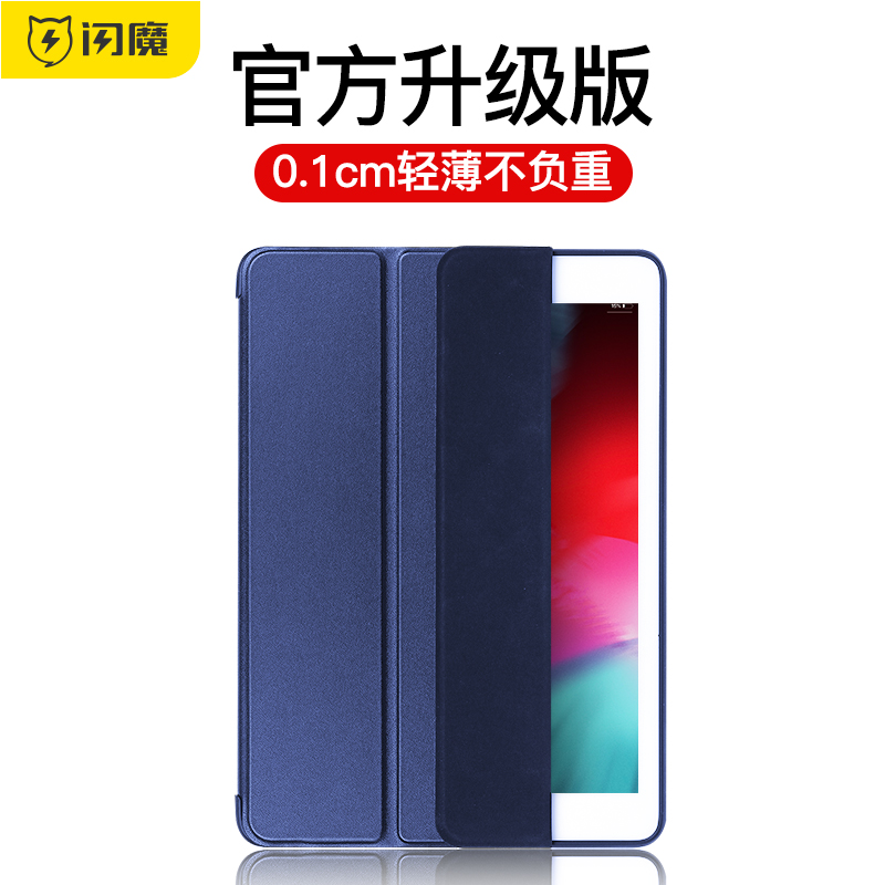 [The goods stop production and no stock]Flash iPad Cover 2018 New Mini 5 Apple Air 3/2 Full Pack 2 Full Pack Pro 10.5 Fall-proof 9.7-inch 2009 Tablet Computer 2017 Soft Shell Cover