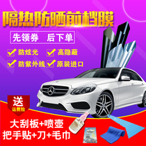 Full-vehicle solar film automobile film with automobile front shield and automobile window film with explosion-proof film