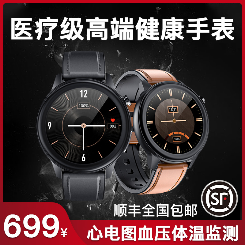 (Medical grade) umeox high-precision intelligent bracelet blood pressure heart rate electrostatial chart hand錶 body temperature high precision monitoring meter for the elderly to measure blood pressure sleep heart beat healthy men and women