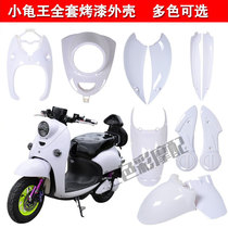 Small turtle king full set of shell electric car plastic parts Small sheep appearance parts modified accessories Flower marriage black paint parts