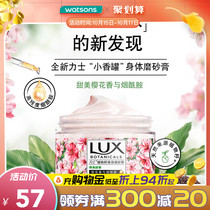 (Watsons) Reese plant seed moisturizing body scrubs bright sweet fragrance (cherry blossom niacin) 290g