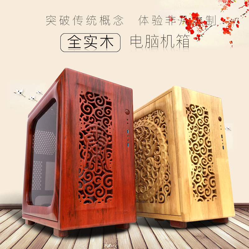 Original solid wood computer chassis ATX personality DIY creative MOD custom glass side desktop computer case