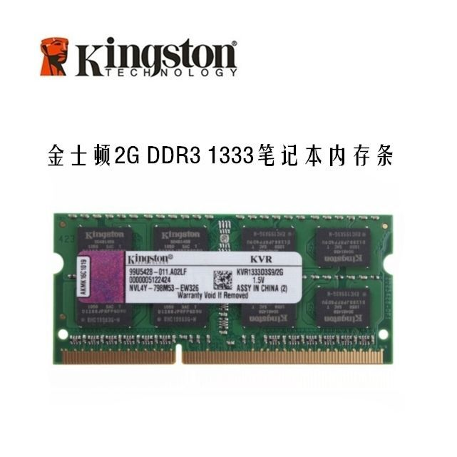 Original genuine Kingston/Kingston DDR3 1333 2G notebook memory bar PC3-10600S 2G