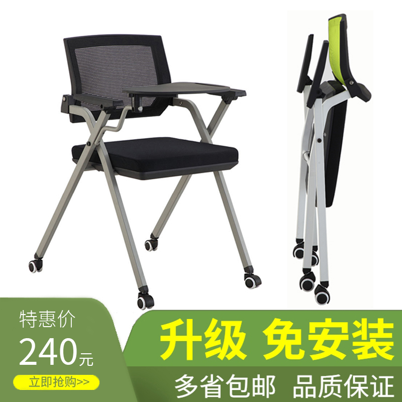 Staff student training chair Full folding handrail with writing board table board wheel table and chair One office conference chair