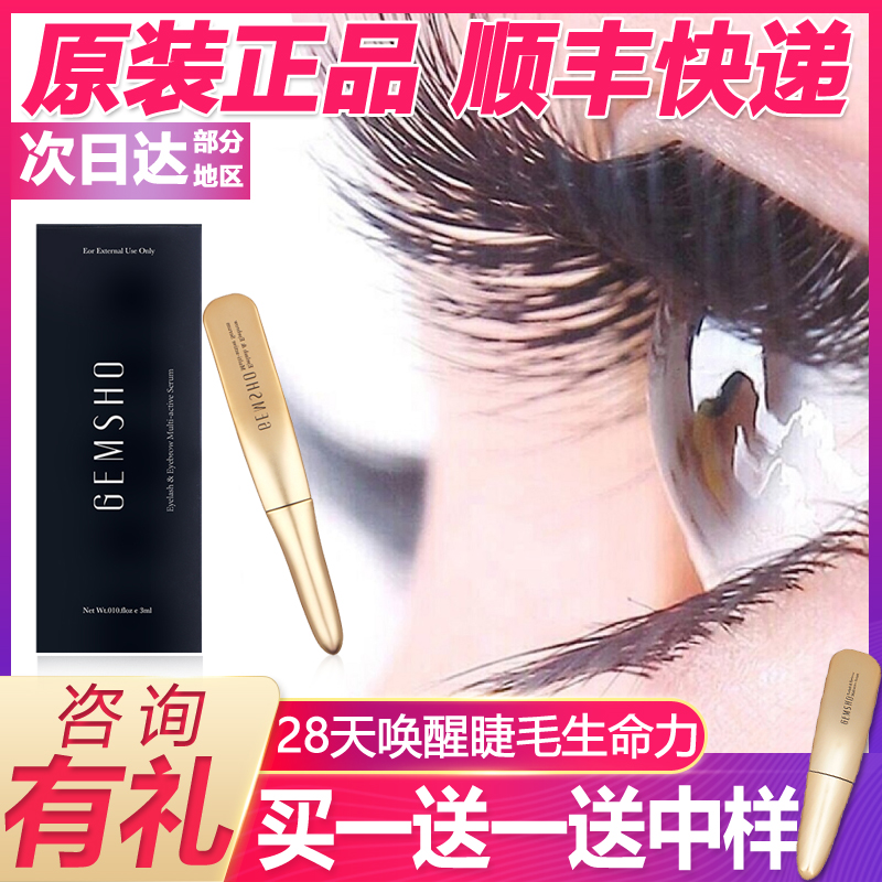 Official website GEMSHO eyelash growth liquid female eyebrows long thick natural growth liquid Li Jiaqi recommended