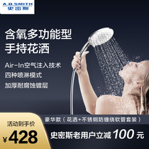 AO Smith high-end stainless steel shower set household bathroom bathroom shower nozzle wall-mounted