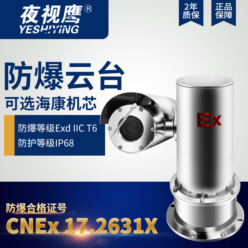 304 stainless steel explosion-proof head with wiper infrared integrated high-speed PTZ surveillance camera cover certificate