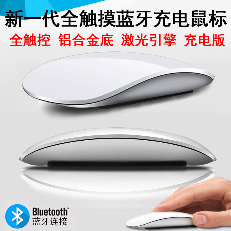 Wireless Bluetooth charging laser mouse macbook Apple ASUS Lenovo Microsoft notebook aluminum mouse
