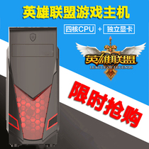 Hero Alliance quad-core desktop alone LOL game assembly computer host diy-compatible machine seconds I3 / I5