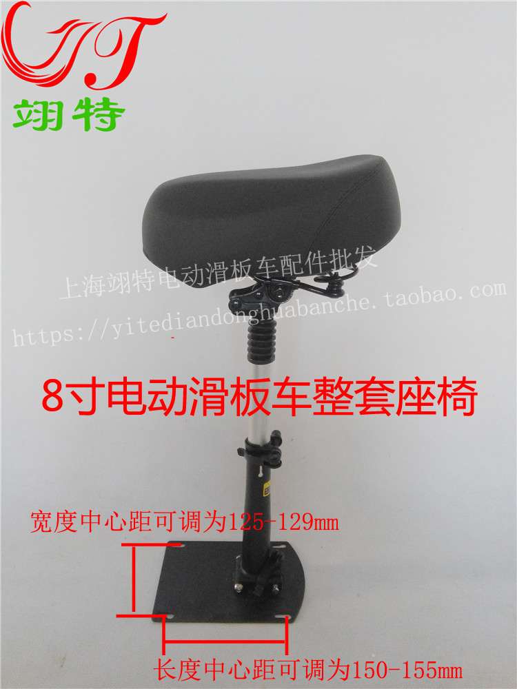 The 8-inch electric scooter shock absorber seat is foldable.