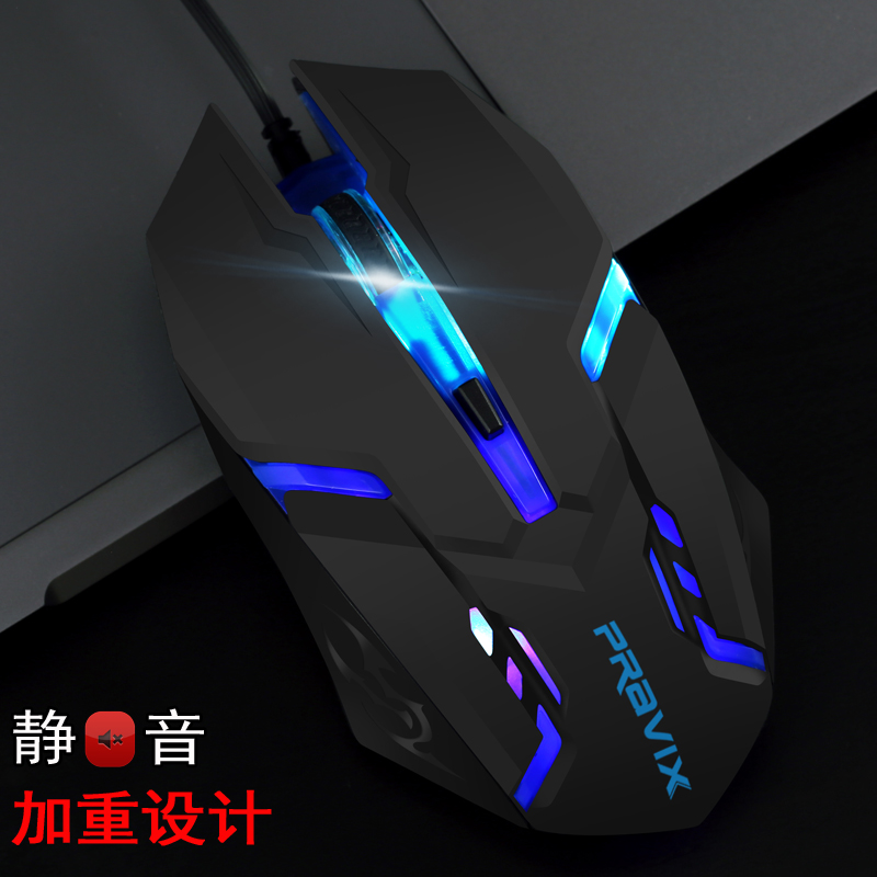 Platinum Cable Mouse Luminescence Game Office General USB Computer Mouse Quiet Sanding Silent Mouse