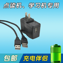 Noah boat point reader charger NP18 NE260 NP18 data download cable Tutoring king dual USB power supply