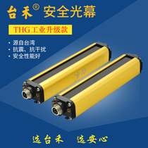 Taiwan's THG series safety light curtain press automation safety grating sensor seismic anti-jamming