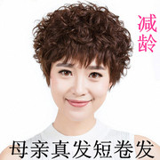 My mother really really short hair female hair wig wig wig in elderly female mom's hair short hair