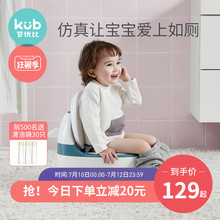 Kub can be compared with children's toilet toilet toilet special for baby