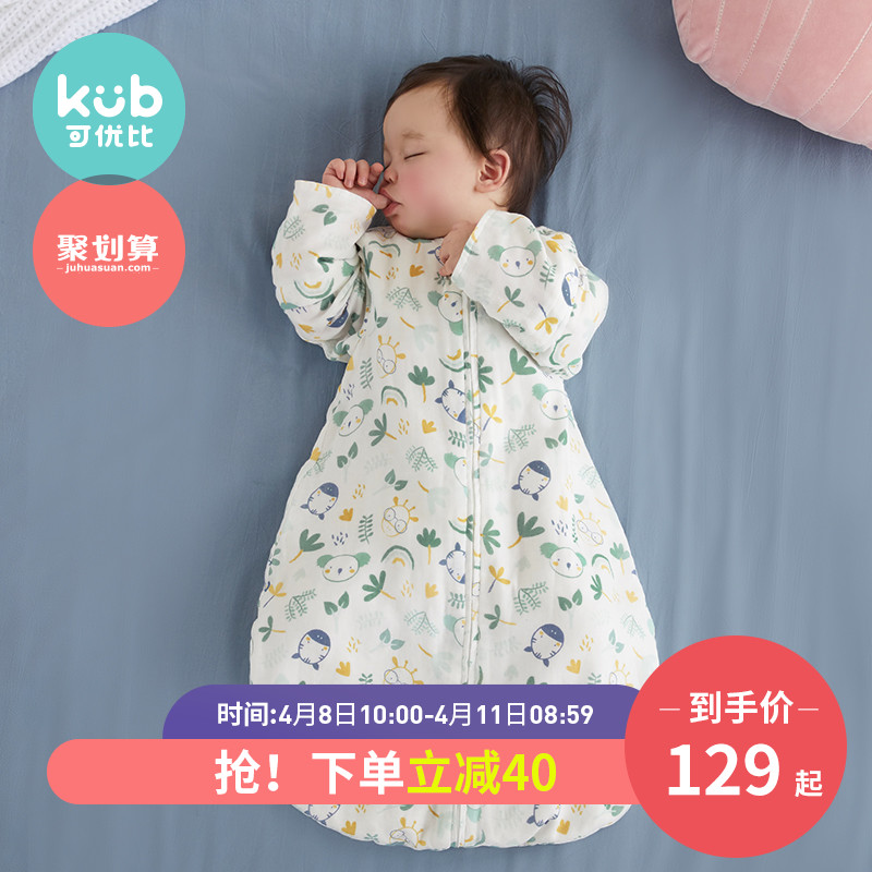 Kub superior baby sleeping bag spring and summer thin pure cotton gauze sleeping bag anti kicking divine device one baby sleeping bag
