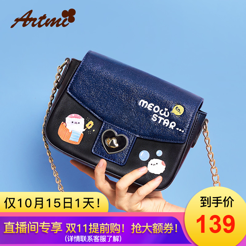 Artmi Artemi bag female 2018 new wave Korean version of the cute shoulder Messenger bag ins chain small square bag