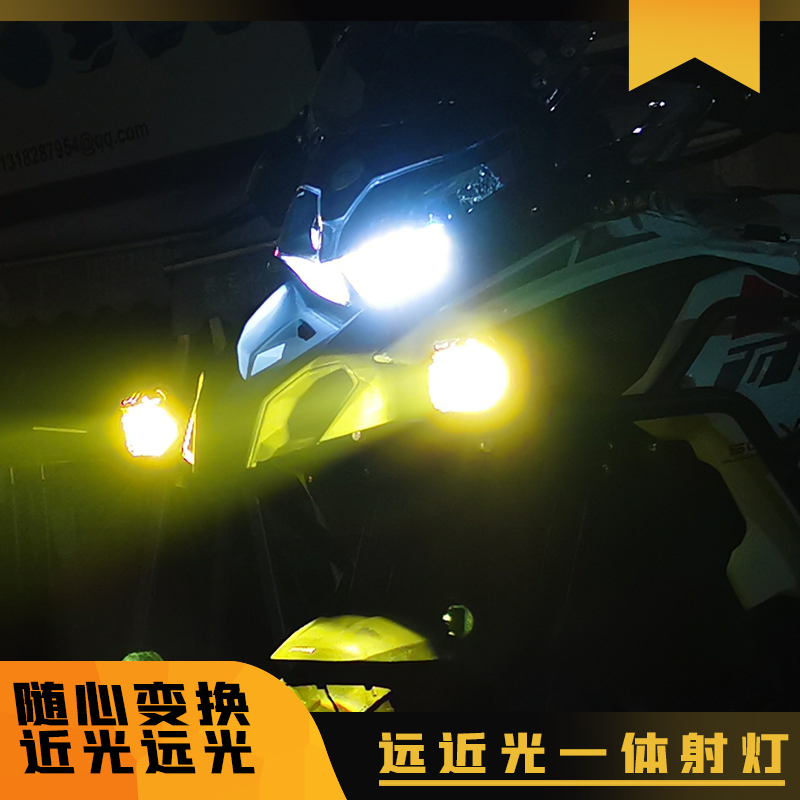 Eye of the future motorcycle LED spotlights auxiliary road tangent distance light intensity poly flash lens modified waterproof road