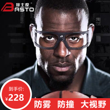 Boston Basketball Glasses, Football Riding Blind, Explosion-proof Sports Frame, Men's Myopia Eye Fog-proof and Collision-proof